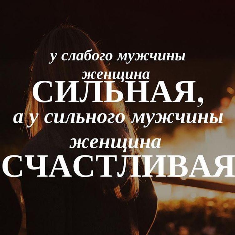 Citatadnya Citaty Mudryeslova Zhenshina Muzhchina Zhizn Lyubov