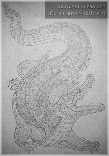Gubaa Gob S Crocodile ภาพประกอบ เอกรงค การออกแบบต วละคร