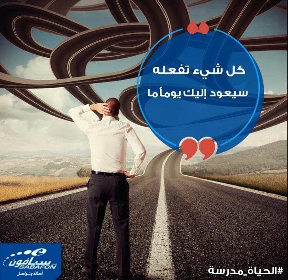 الحياة كالطريق الملتف كل شيء تفعله سيعود إليك يوما ما فحاول أن تفعل كل ماهو جميل لتحصد الأجمل الحياة مدرسة يدا بيد سبأفون لكل اليمنيين In 2021 Social Sports