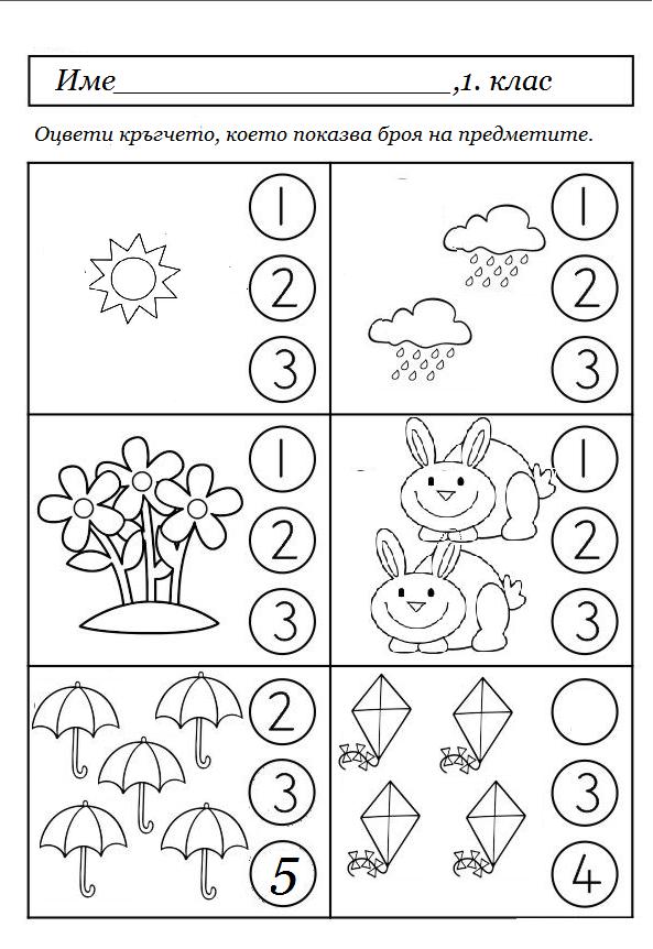 Колко са предметите? Оцвети. | pre matematicas | Pinterest | Math ...