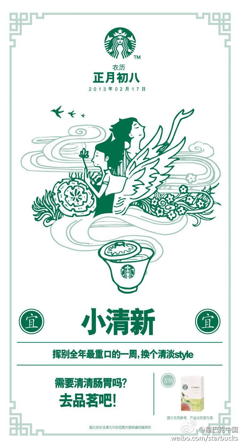 Starbucks Creative Poster Design Graphic Poster Graphic Design