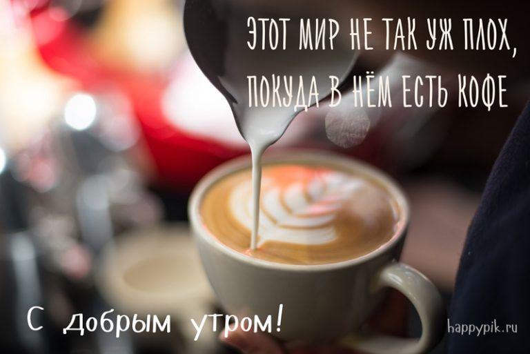 Kartinki S Chashechkoj Kofe I Pozhelaniem Dobrogo Utra Dobroe Utro