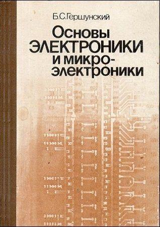 скачать Основы электроники и микроэлектроники - Гершунский Б.С. бесплатно