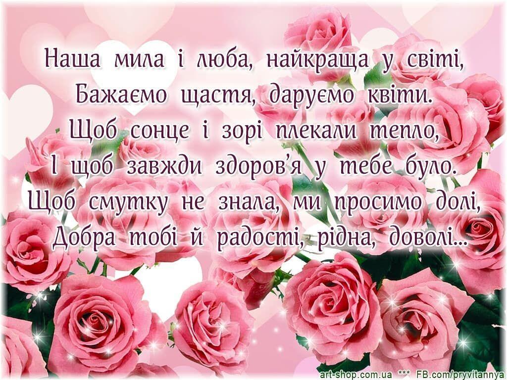 З Днем народження мамо. #зднемнародженнямама #вітаннямамі ...