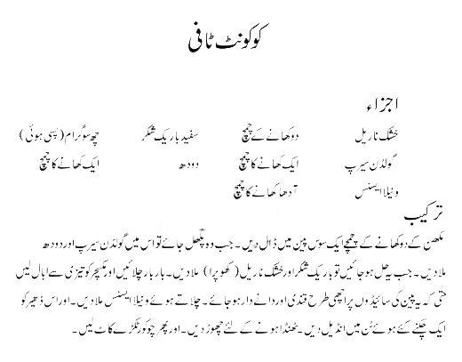 Easy Black Forest Cake Recipe In Urdu