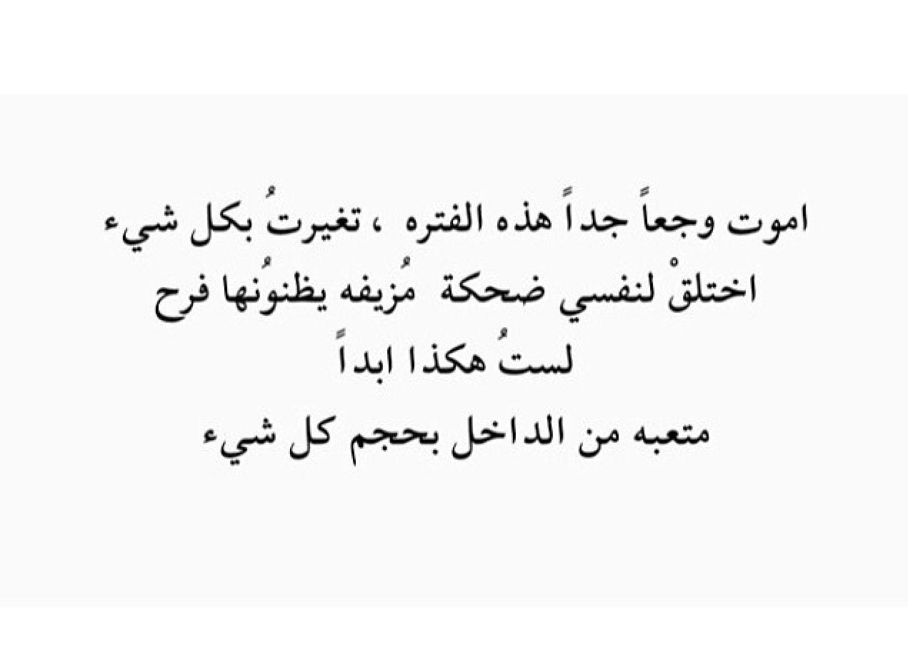 متعبه بحجم كل شئ Words Quotes Mood Quotes Arabic Quotes