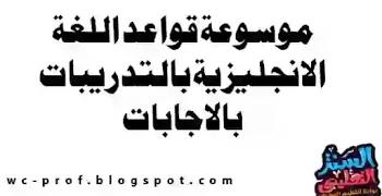 موسوعة قواعد اللغة الانجليزية بالتدريبات بالاجابات من مستر احمد سعيد Math Calligraphy