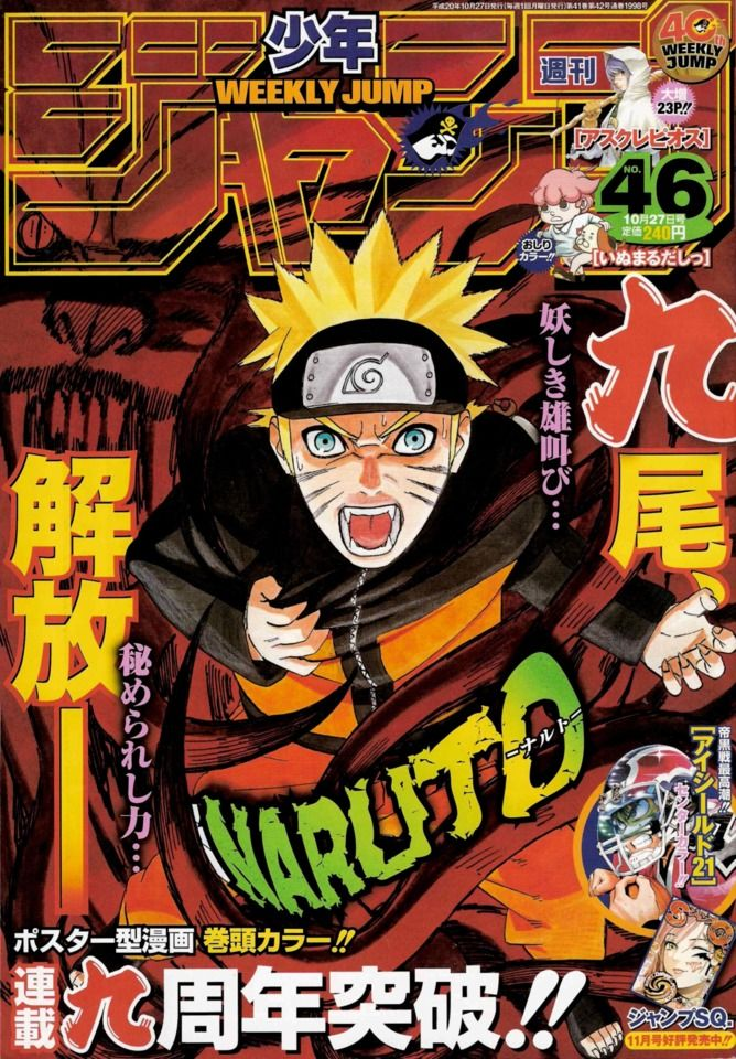 Weekly Shonen Jump 1998 No. 46, 2008 (Issue) in 2020
