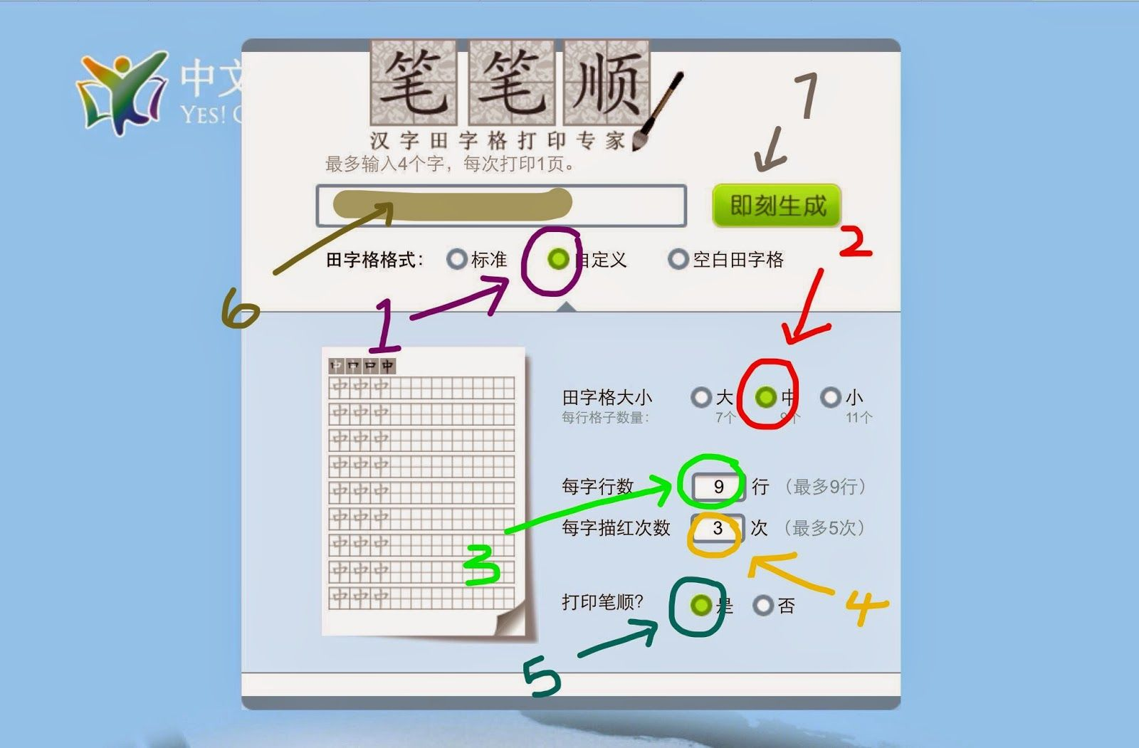 Parenting Times Free Personalized Chinese Character