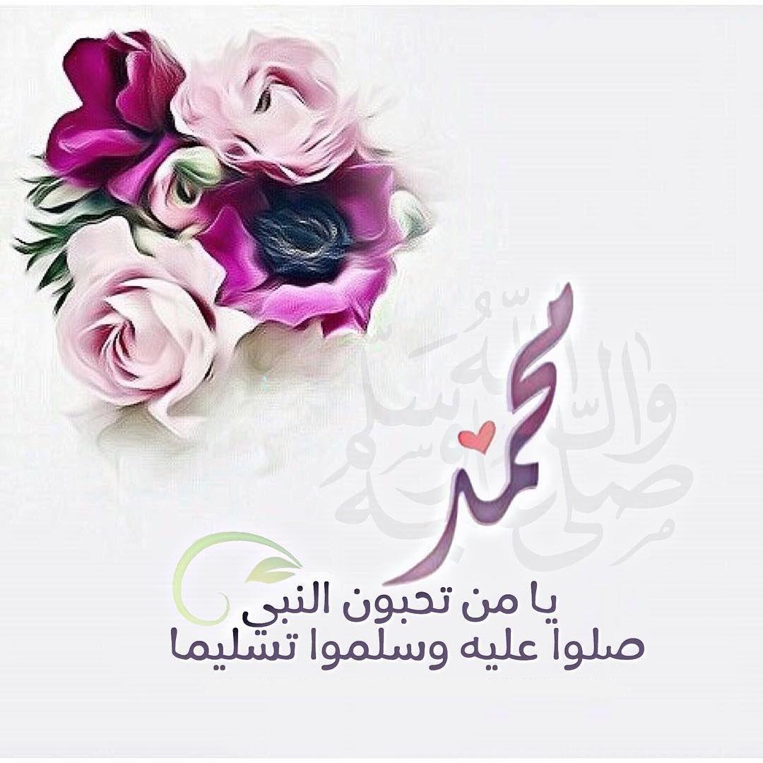 Pin On Salallahu Alayhi Wassallam