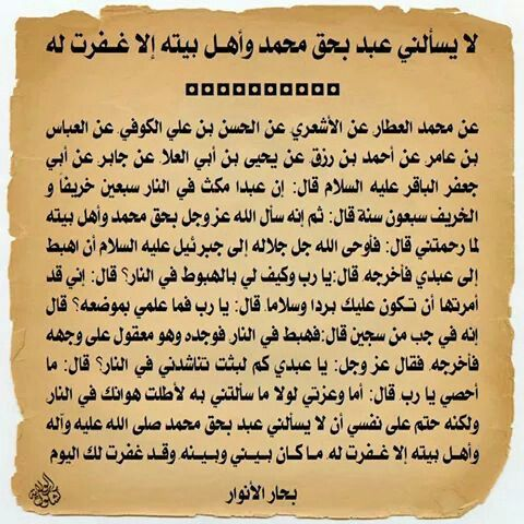 اللهم أغفر لنا و لوالدينا و لمن له حق علينا بحق محمد وآل محمد صلواتك عليهم أجمعين Islam Quran Peace Be Upon Him Hadith
