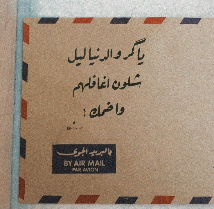 Pin By Muhammed Tareq On خط Air Mail Supplies