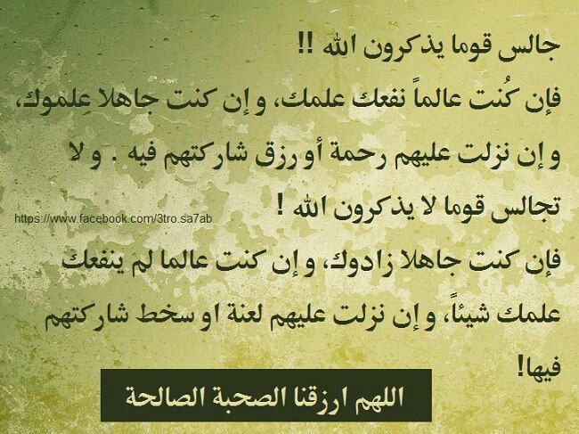 Pin By Amly On لنرتقي Facebook Com Arabic Calligraphy