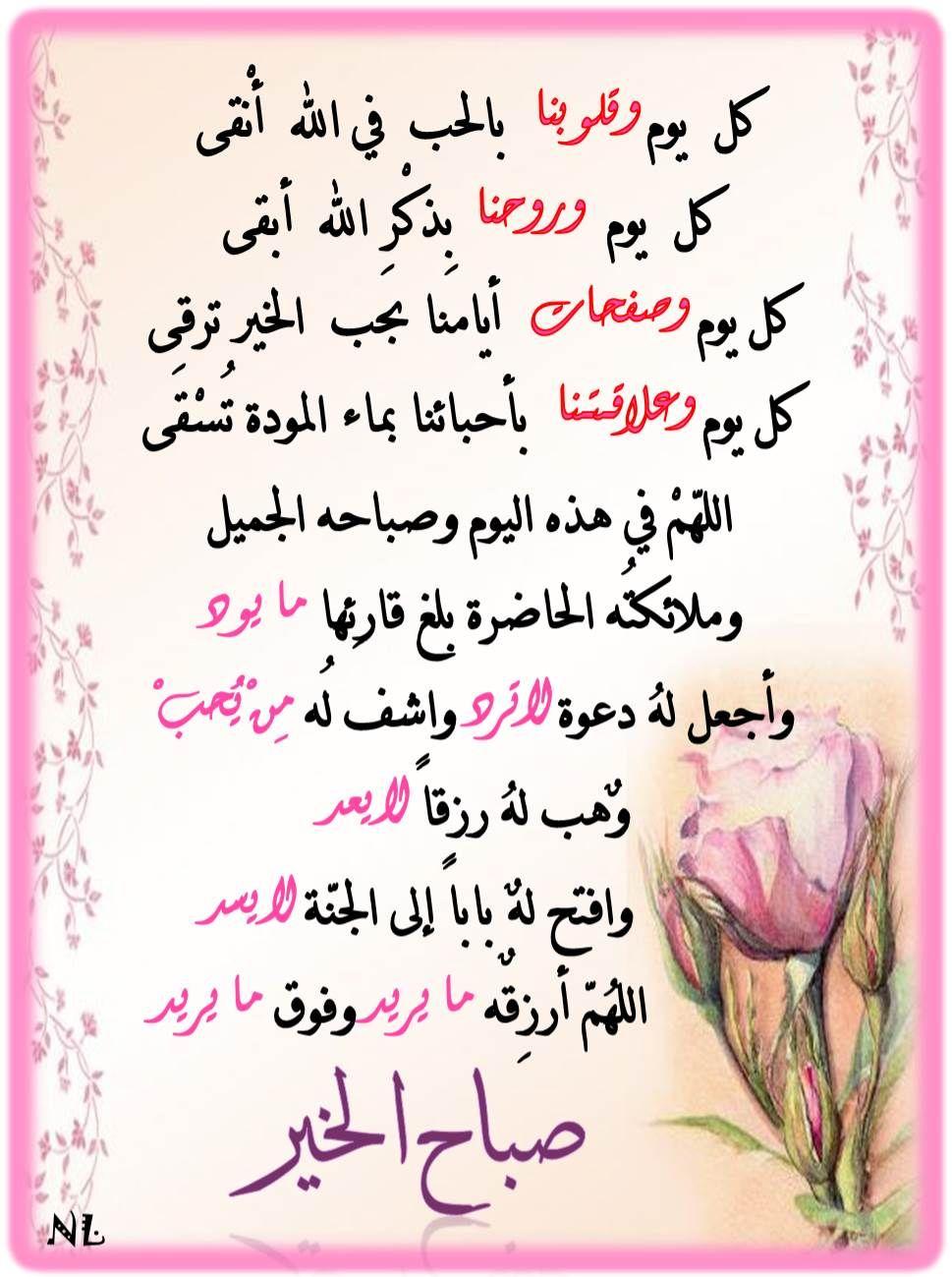صباح الخير Image Quotes Relationship Quotes Life Quotes