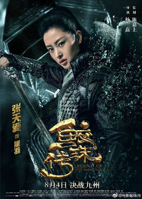 legend of the naga pearls watch online free