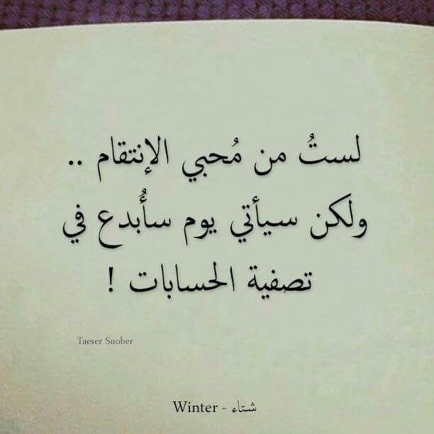 لست من محبي الإنتقام لكن سيبدع الله في تصفية الحسابات Words Quotes Wisdom Quotes Life Talking Quotes