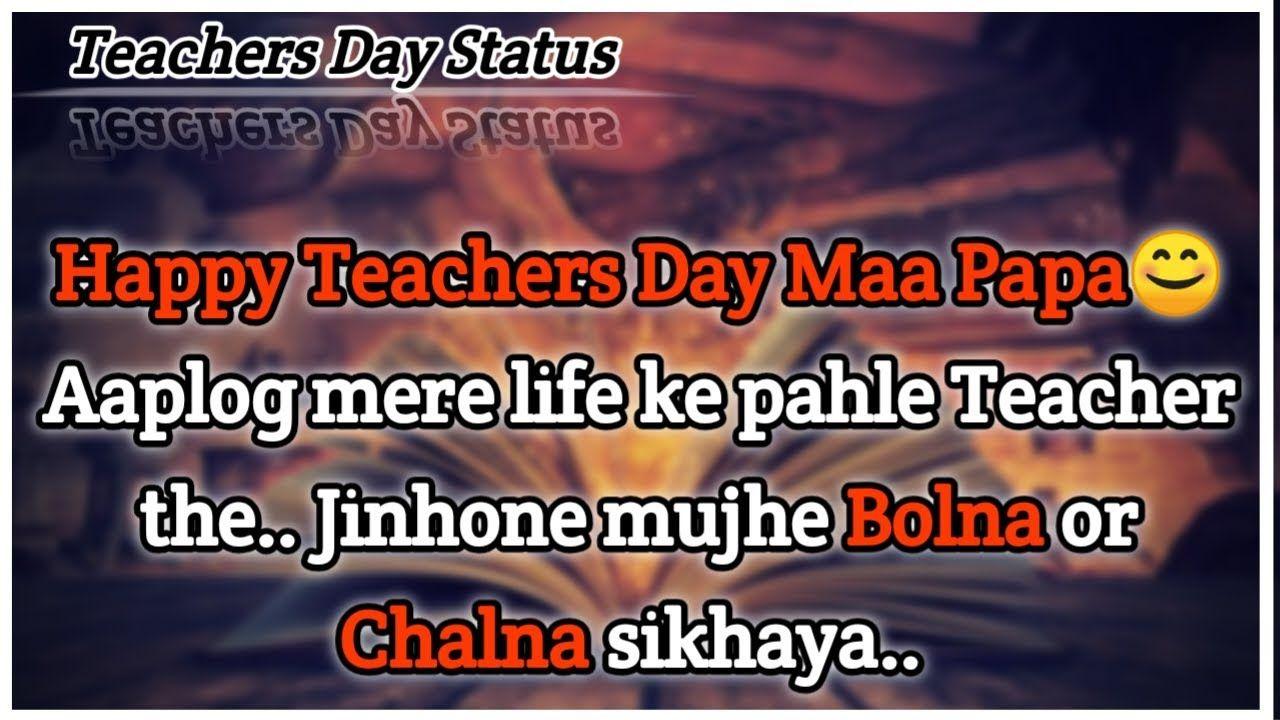 Teacher S Day Heart Touching Line Status Video For Whatsapp 2019 Happy Teachers Day Teachers Day Status Teachers Day