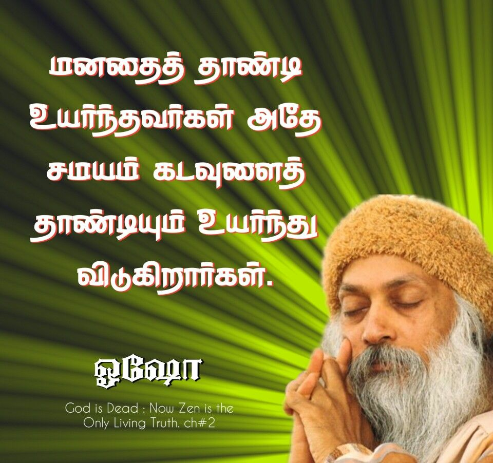 Pin by Osho tamil on osho tamil quotes (With images