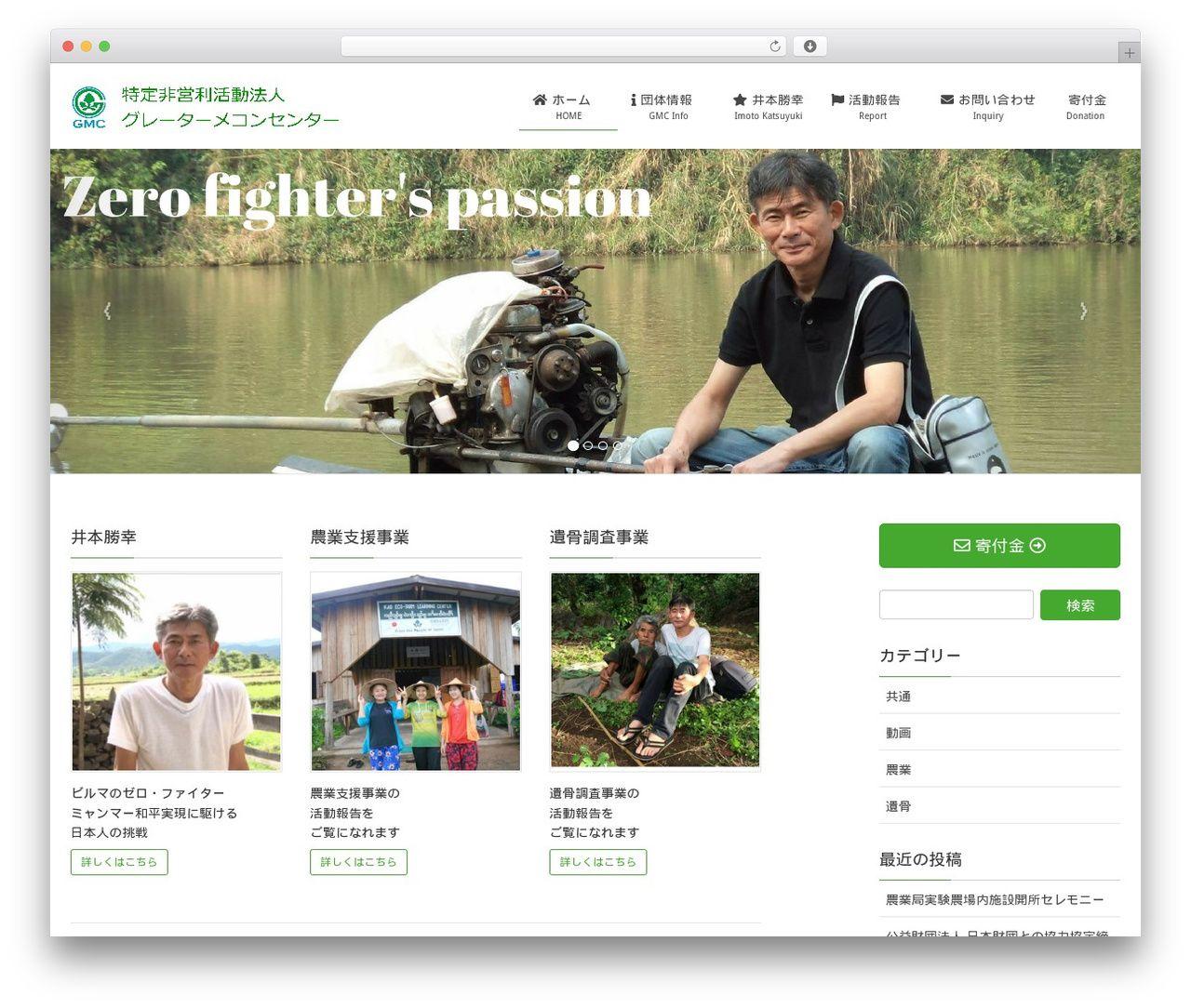 Lightning Theme Wordpress Npo Gmc Org Wordpress Theme