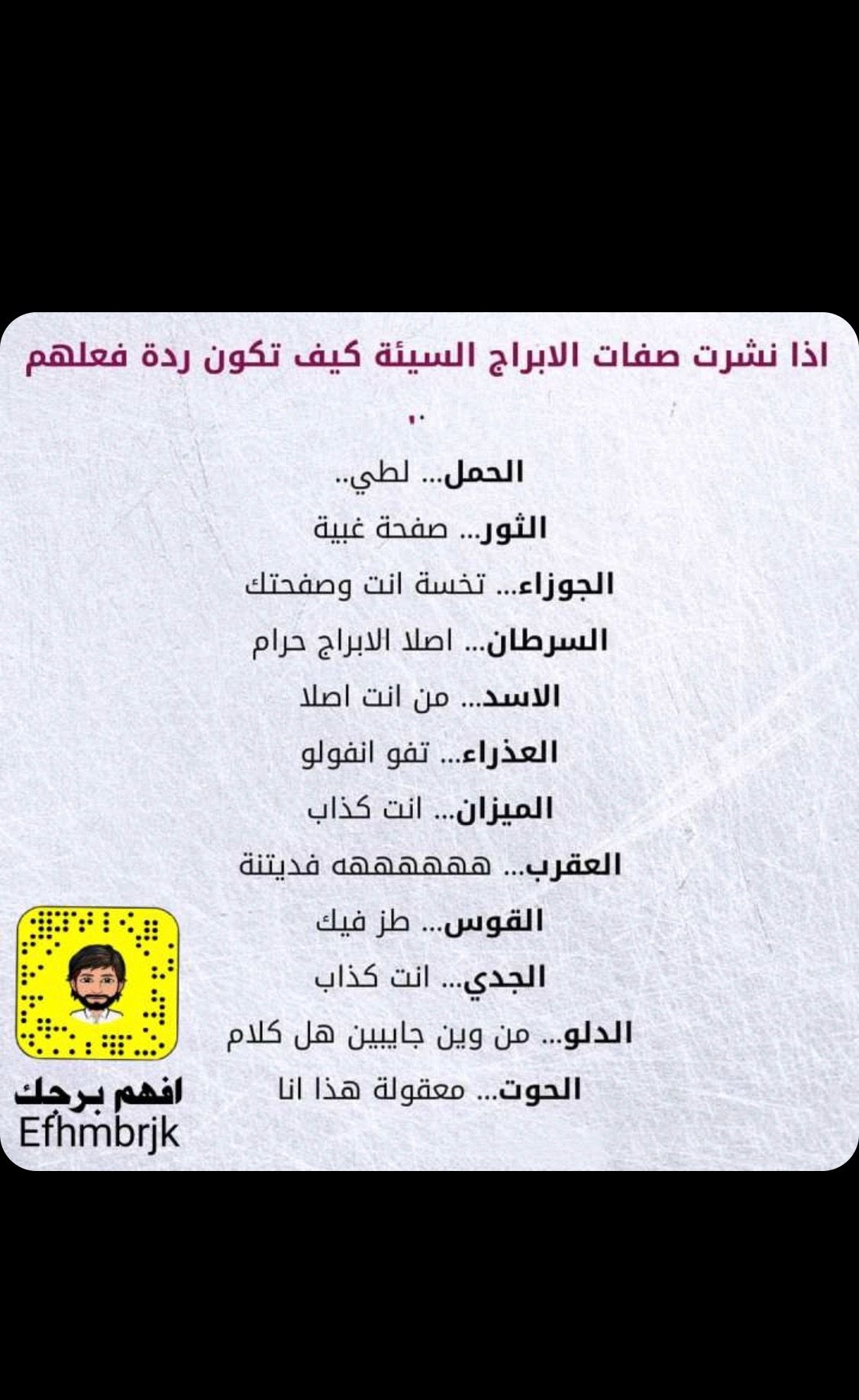 Pin By Lara Moon On ابراج Quran Quotes Love Quran Quotes Arabic Funny