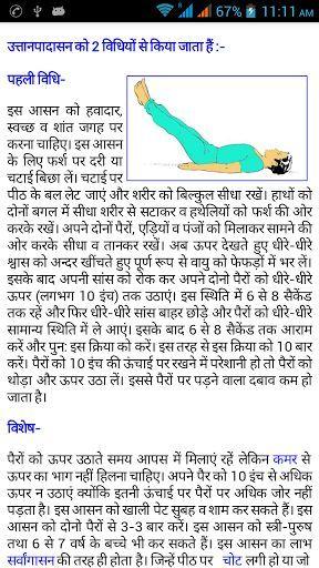 Basic Yoga Asanas In Hindi Yourviewsite Co