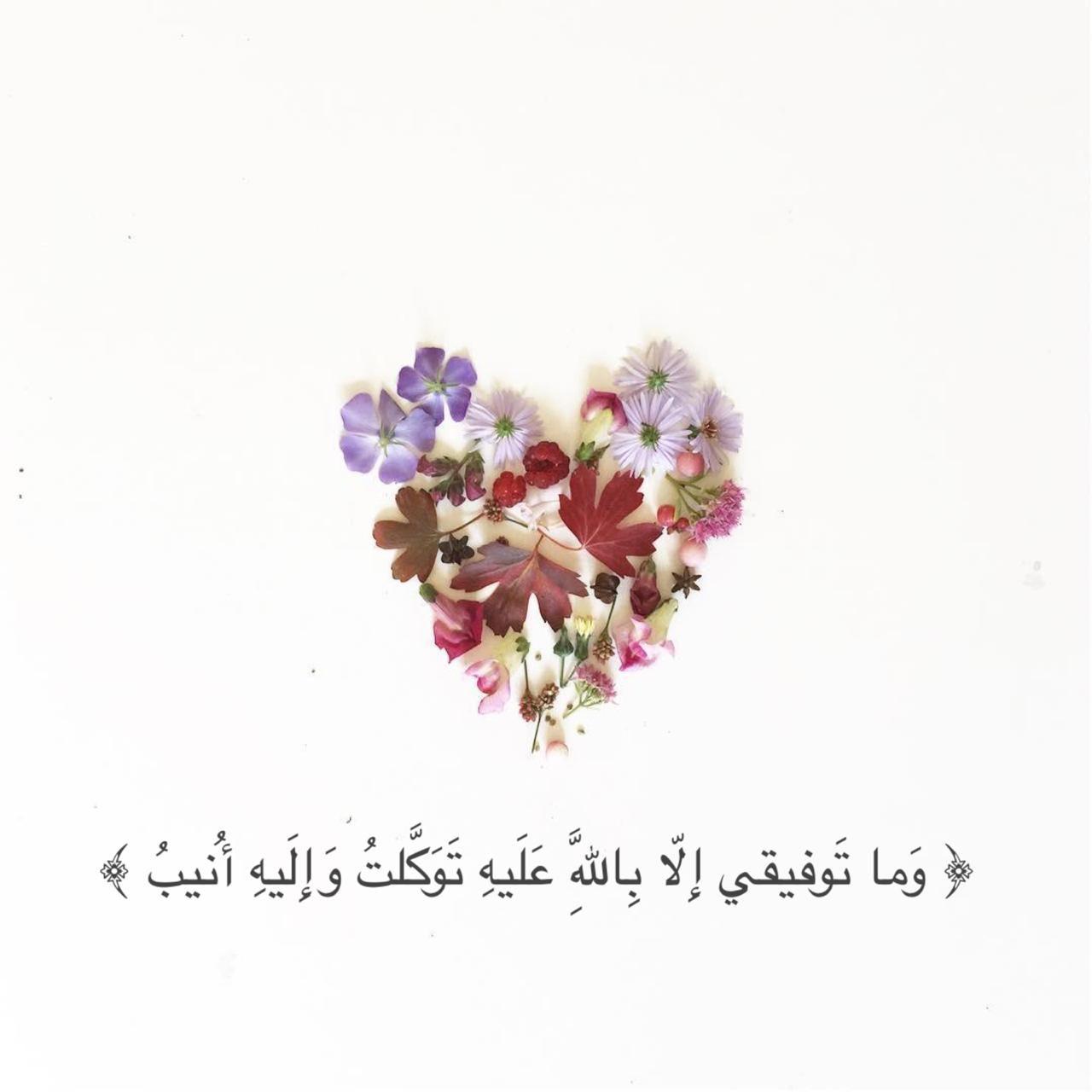 التوفيق بيد الله ولن تناله إلا بالتوكل والإنابة Islam Crown Jewelry