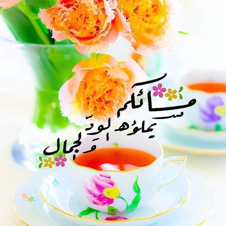 صبح و مساء Sur Instagram مساء الخيرات والمسرات مساء الورد صبح و م Good Morning Image Quotes Morning Greeting Good Morning Gif