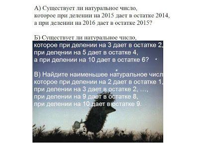 Помощь на ЕГЭ по математике и физике. Решение задач егэ в Москве. Услуги репетитора: Существует ли натуральное число, которое при делении на 2015 дает в остатке 2014, а при делении на 2016 дает в остатке 2015? Б) Существует ли натуральное число, которое при делении на 3 дает в остатке 2, при делении на 5 дает в остатке 4, а при делении на 10 дает в остатке 6