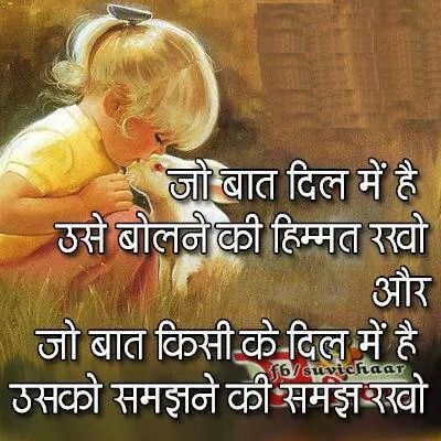 Good Morning Love Quotes In Hindi Hindi Quotes Great Quotes About Life