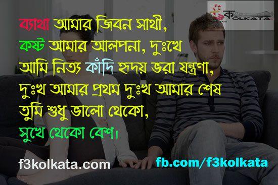 Bangla Sad Shayari, Bangla Sad Kobita, Bangla Sad Quote