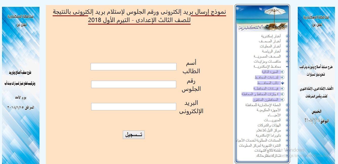 نتيجة الشهادة الإعدادية الإسكندرية 2019 بالاسم سجل رقم الجلوس واعرف نتيجتك حالا