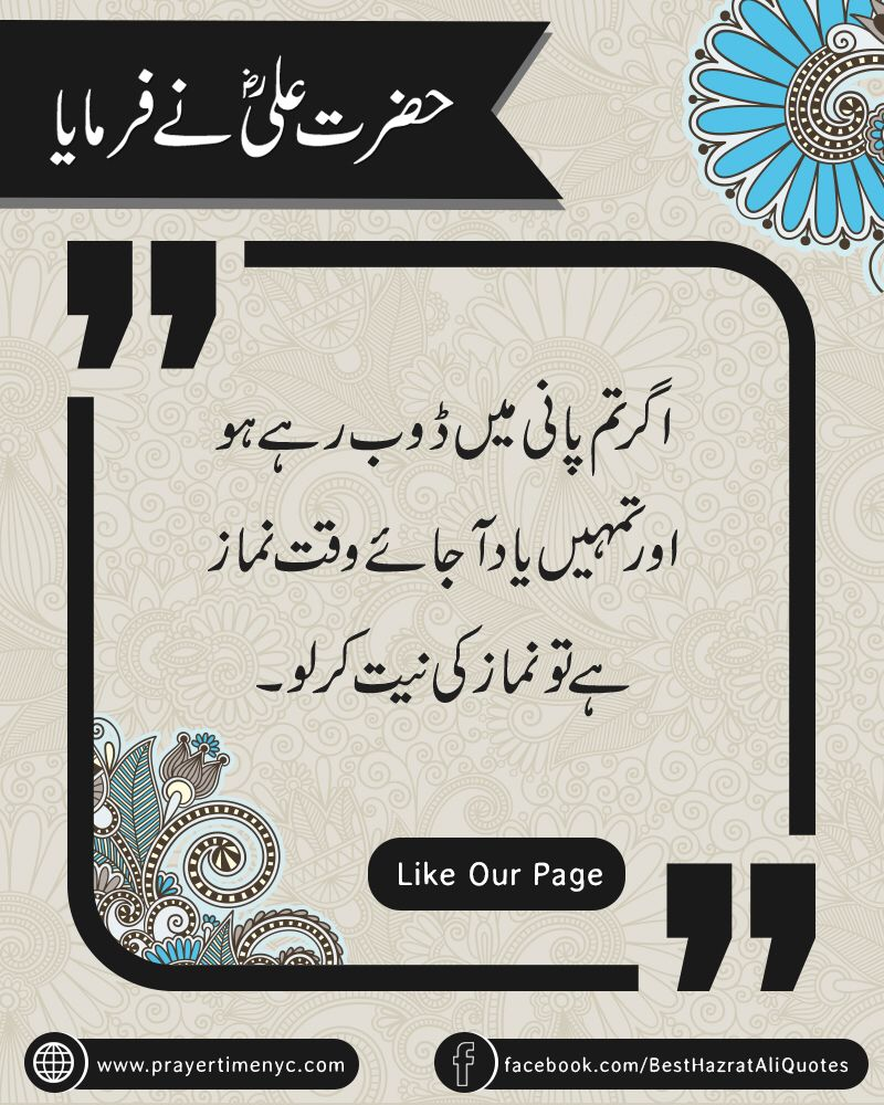 Pin by AYESHA Syed on Islamic quotes | Imam ali quotes, Urdu