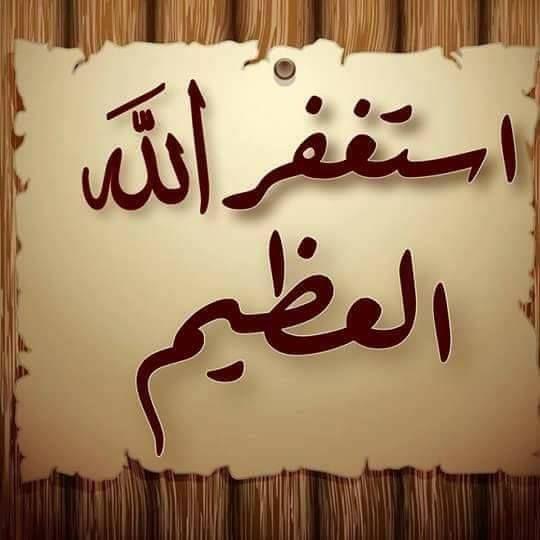 سب سے خوفناک چیز یہ ہے کہ ایک گناہ آپ کے لئےاس قدر معمولی ہو جائے کہ آپ اسکے لئے توبہ بھی غیر اہم سمجھیں. اللہ محفوظ رکھے ہمیں السلام و علیکم ورحمتہ اللہ  صباح الخیر :)