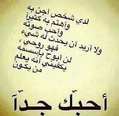 Pin By ءاحساسي On حبيت Words True Words Love Words