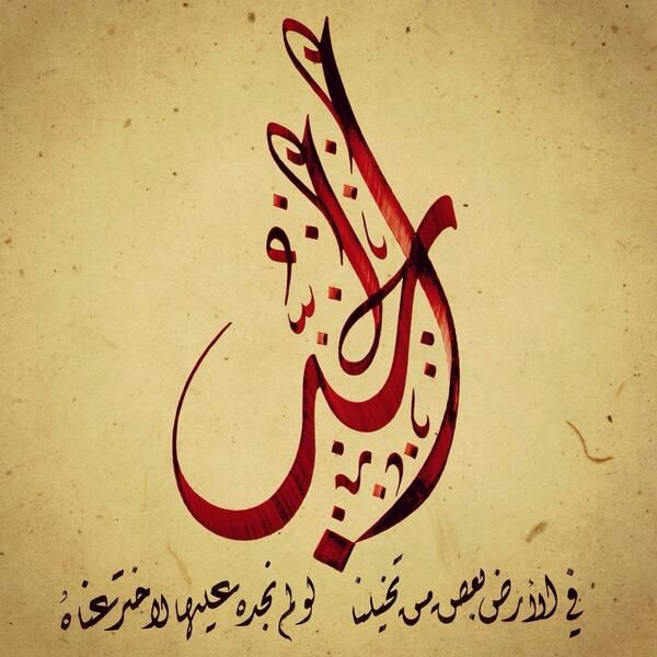 Photos And Videos By الخطاط عابد Aabed97 Arabic Calligraphy Art Arabic Art Arabic Calligraphy