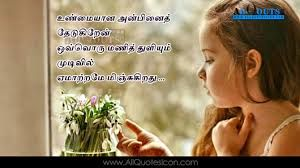 Love quotes for him with images free download in tamil