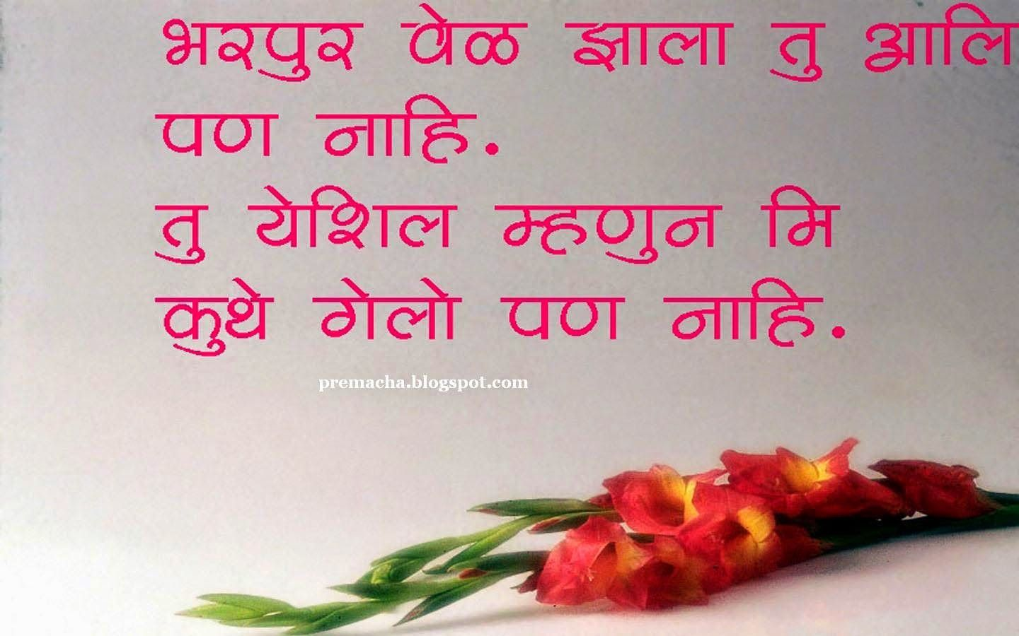 Sad Love Quotes For Her In Marathi T8jourvlo In Love Quotes Love