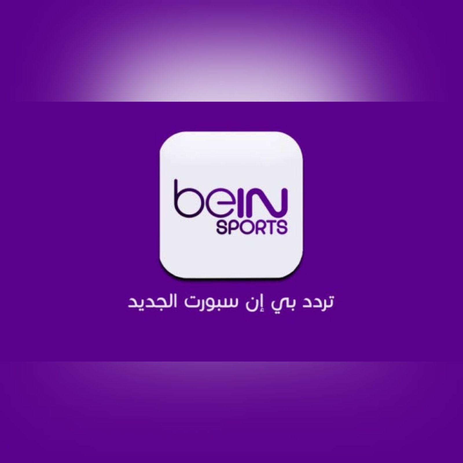 تردد قناة بين سبورت Hd المفتوحة نتابع معكم الآن القنوات الناقلة لمباريات كأس العالم للأندية 2021 في قطر Hd إتش دي حيث تنطلق ال In 2021 Bein Sports Sports