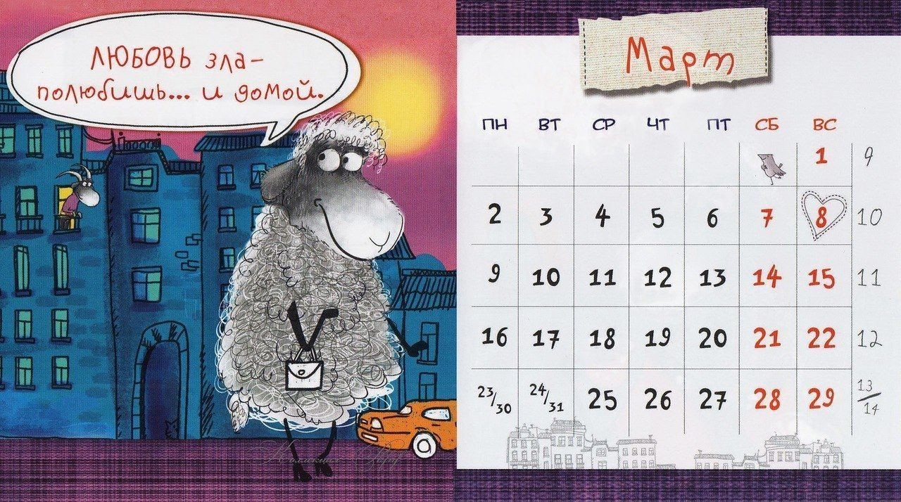 буквой один календари прикольные фото рядом ним