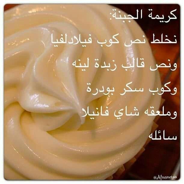 كريمة الجبنة عمل كريمة بديل لاكريمة الجاهزه حلويات الحلويات Cheesecake Recipes Food Arabic Food
