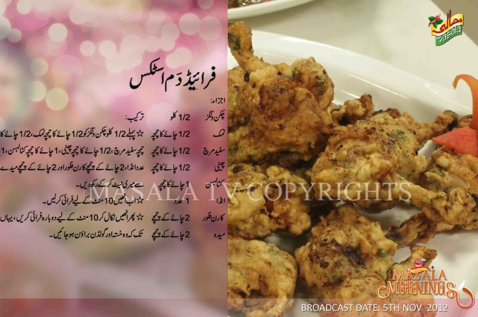fried drumstick pakistani food recipes in 2019 chicken recipes fried drumsticks recipes. Black Bedroom Furniture Sets. Home Design Ideas