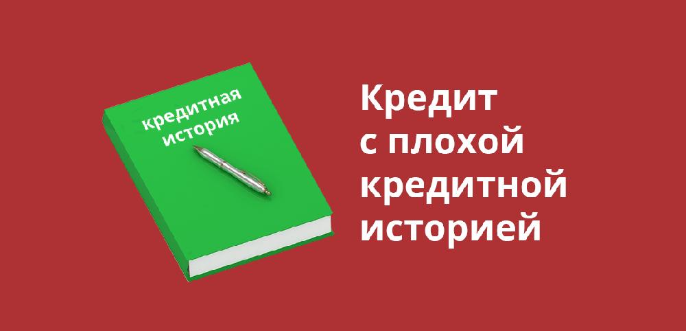 кредит наличными с плохой кредитной историей без справок и поручителей в якутске в каких банках можно оформить кредит без подтверждения дохода