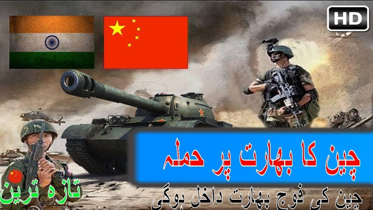 China Attack On India China Army Enter Into India Border