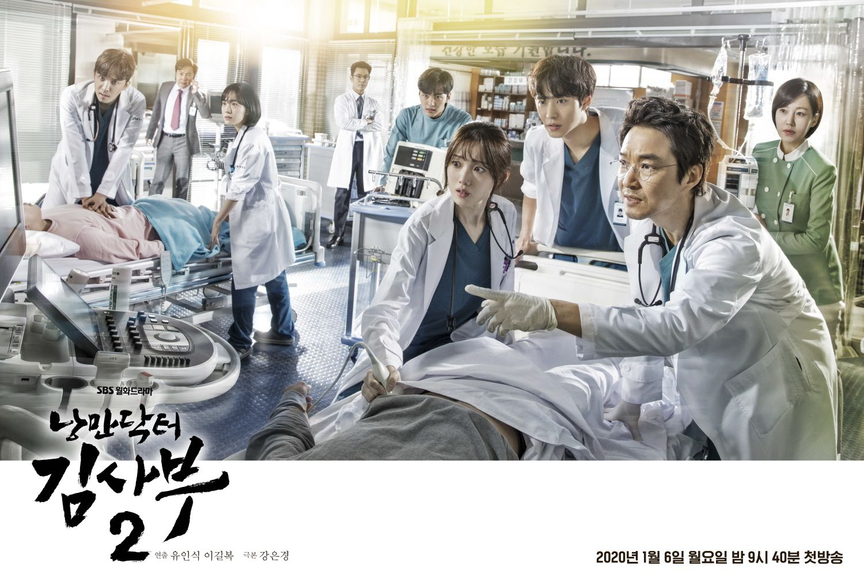 Romantic Doctor, Master Kim Season 2 2020. SBS. Han Suk