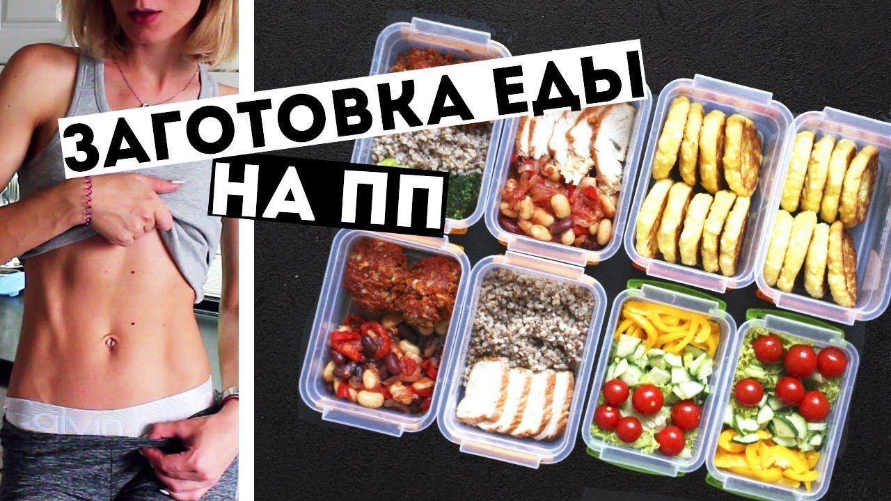 Правильное питание для снижения веса заказать z