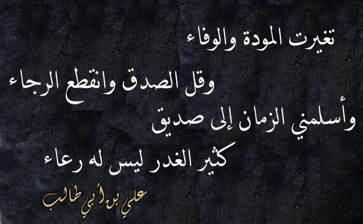 سيدنا علي بن أبي طالب Ali Quotes Arabic Quotes Arabic Words