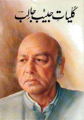Habib Jalib Poetry Download