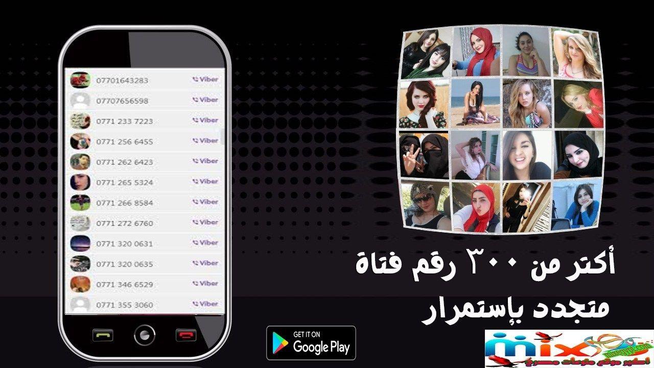 ارقام بنات للتعارف والمتعة بنات للتواصل واتساب Google Play Phone Play