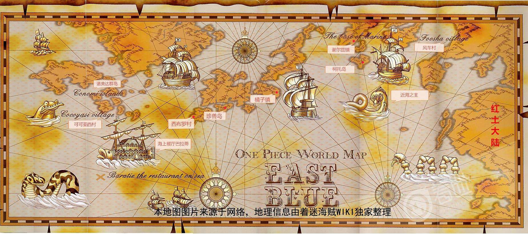 Pin By Jerry Ya On Creative Vintage World Maps One Piece Movies Anime Sites