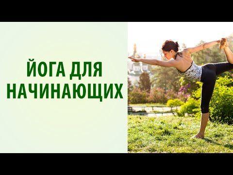 Йога для начинающих. Советы начинающим заниматься йогой ...